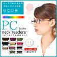 【送料無料】PCメガネ11色 『neck glass』 ネックグラス PCグラス (度無し) ブルーライトを効果的に低減 パソコン用メガネ PCメガネ クリアレンズ PC メガネ ブルーライト