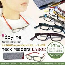 【メール便送料無料】老眼鏡女性おしゃれネックリーダーズ(持ち運びケース付き)ブルーライトカット機能付きのリーディンググラススマホ老眼老眼鏡男性弱度老眼メガネ1.0〜『neckreaders』10P05Nov16