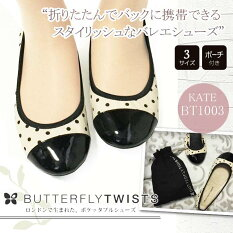 BUTTERFLYTWISTS�Х��ե饤�ĥ����ȥХ쥨���塼����ǥ������ޤꤿ���߷���Kate������BT1003BLACKDOTS�ڹ��������ʡ۷��ӥ���åѡڥ������륤�����