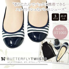 BUTTERFLYTWISTS�Х��ե饤�ĥ����ȥХ쥨���塼����ǥ������ޤꤿ���߷���Kate������BT1003NAVYSTRIPE�ڹ��������ʡ۷��ӥ���åѡڥ������륤�����