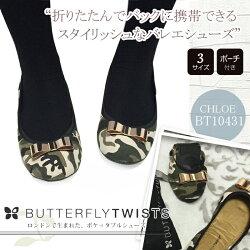 【あす楽】2015ssコレクション(バタフライツイスト)ButterflytwistsCHLOE(クロエ)_SLVGLDバレエシューズペタンコフラットシューズ【国内正規品】フラットシューズコキュと一緒に売れてます