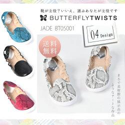 【送料無料】コキュ宝石のような石のついたバレエシューズブランドパンプスフラットシューズ