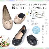 BUTTERFLY TWISTS VICTORIA(ヴィクトリア) バタフライツイスト バレエシューズ レディース 折りたたみ 携帯スリッパ mサイズ 靴 内履き 上履き 大人 携帯スリッパ 折りたたみ シューズ