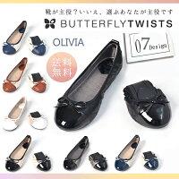 【あす楽】【メール便送料無料】Butterflytwists(バタフライツイスト)OLIVIA_BLACKバレエシューズペタンコフラットシューズ黒オリビア携帯スリッパブラック室内履きオフィス