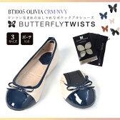 Butterflytwists バタフライツイスト バレエシューズ オリビア レディース 折りたたみ 携帯 BT1005 OLIVIA CRMNVY 携帯スリッパ mサイズ シューズ 靴 内履き 上履き 大人 携帯スリッパ 折りたたみ シューズ