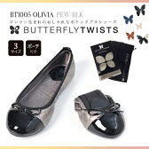 Butterflytwists バタフライツイスト オリビア バレエシューズ レディース 折りたたみ 携帯 BT1005 OLIVIA PEWBLK 携帯スリッパ mサイズ 内履き 上履き 大人 携帯スリッパ 折りたたみ シューズ 靴