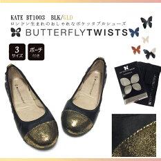 Butterflytwistsバタフライツイストバレエシューズレディース折りたたみ携帯BT1065JAIMENVY携帯スリッパmサイズシューズ靴クリスマスギフト