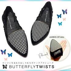 (バタフライツイスト)ButterflytwistsAMBERDOGTOOTHバレエシューズペタンコフラットシューズ【国内正規品】携帯スリッパ【スタイルイズム】