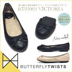 準備中Butterflytwistsバタフライツイストバレエシューズレディース折りたたみ携帯B01003VICTORIA携帯スリッパmサイズシューズ靴
