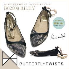 準備中ButterflytwistsバタフライツイストバレエシューズレディースB02008RILEY携帯スリッパmサイズシューズ靴