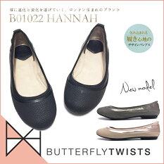 準備中Butterflytwistsバタフライツイストバレエシューズレディース折りたたみ携帯B01022HANNAH携帯スリッパmサイズシューズ靴