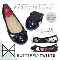 準備中Butterflytwistsバタフライツイストバレエシューズレディース折りたたみ携帯B01012CARA携帯スリッパmサイズシューズ靴