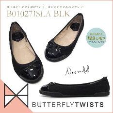 2017SSButterflytwistsバタフライツイストバレエシューズレディースB01027ISLA携帯スリッパmサイズシューズ靴
