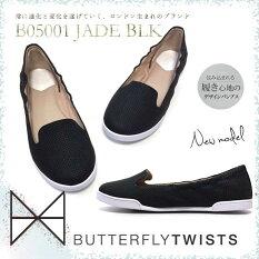 2017SSButterflytwistsバタフライツイストバレエシューズレディースB05001JADE携帯スリッパmサイズシューズ靴