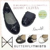 P10倍 2017ss Butterflytwists バタフライツイスト バレエシューズ オリビア レディース 折りたたみ 携帯 B01007 OLIVIA 携帯スリッパ mサイズ シューズ 靴