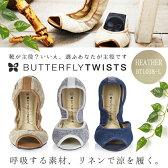 【国内正規商品】Butterflytwists(バタフライツイスト)Heather(ヘザー) バレエシューズ ペタンコ フラットシューズ 携帯スリッパ 内履き 社内 靴 レディース 上履き 上靴 大人 女子 室内履き オフィス mサイズ シューズ 靴