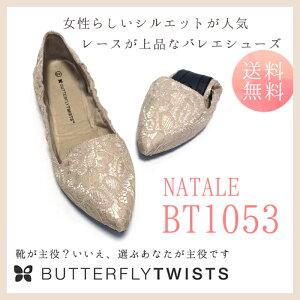 Butterflytwists バタフライ ツイスト ナタリー シューズ ペタンコ フラット スリッパ 折りたたみ