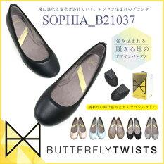 国内正規品butterflytwistsバタフライツイスト携帯シューズ折りたたみシューズ折りたたみ靴Butterflytwistsb21037SOPHIAソフィアバレエシューズ靴携帯スリッパおしゃれブランド折りたたみシューズポケッタブルシューズパンプス