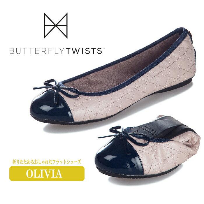 バタフライツイスト オリビア OLIVIA MINK 携帯シューズ 折りたたみ 靴 Butterflytwist バレエシューズ フラットシューズ ポケッタブルシューズ 携帯スリッパ 靴 パンプス