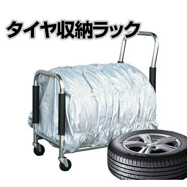 移動が楽な台車タイプタイヤラック タイヤカバー&キャスター付き 155/65R13 195/65R15 など幅広く対応 スチール製 タイヤ収納棚【あす楽15時まで】