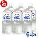 富士山麓の保存水 2L 6本入り