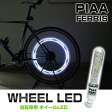 PIAA FERRIS フェリス 自転車用ホイールLED ホワイト QL100 LEDライト ホイールライト サイクルライト オートライト センサーライト セーフティライト【あす楽15時まで】