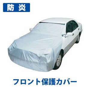 日本製 アラデン 自動車用ボディーカバー フロント保護カバーL型 防炎 B-BF-L ボンネットカバー ウインドウマスク 霜よけ 日よけ クラウン/マーク 2など【あす楽15時まで】