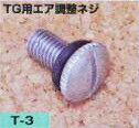 【定形外郵便で送料無料】TG用エア調整ネジ T-3/ガソリン携...