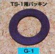 【定形外郵便で送料無料】TS-1用キャップパッキン G-1/ガソ...