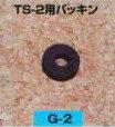 【定形外郵便で送料無料】TS-2用エア調整ネジパッキン G-2/...