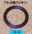 【定形外郵便で送料無料】TS-3用給油ノズルパッキン G-3/ガ...