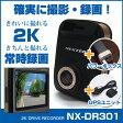 【送料無料】NEXTEC(ネクステック) 2K高画質 ドライブレコーダー NX-DR301+GPSユニット HX-GP301+パワーボックス ブラック NX-BP05 BK 車載カメラ モニター搭載 常時録画【あす楽15時まで】