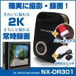 【送料無料】NEXTEC(ネクステック) 2K高画質 ドライブレコーダー NX-DR301+GPSユニット HX-GP301+パワーボックス レッド NX-BP05 RD 車載カメラ モニター搭載 常時録画【あす楽15時まで】