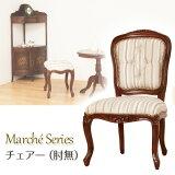 【代引不可】マルシェチェアー 肘なし ブラウン 天然木 ダイニングチェアー ロココ調 アンティーク 椅子