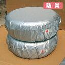日本製 アラデン 自動車タイヤ用カバー 防炎タイヤカバー Mサイズ BTA1M 1本収納用 2枚入り...