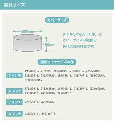 日本製アラデン自動車タイヤ用カバー防炎タイヤカバーLサイズBTA1L1本収納用2枚入り×2セット(4枚)大型車用汎用防炎収納袋保管用