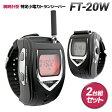 【送料無料】FIRSTEC(ファーステック) 腕時計型 特定小電力トランシーバー FT-20W(FT-20WW)2台組/無線機 特小 小型 ウォッチ セット イヤホンマイク付属 免許資格不要【あす楽15時まで】【楽ギフ_包装】