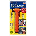 大橋産業 BAL ブレイクハンマー オレンジ[JIS規格準拠モデル...