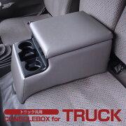 トラック センター コンソールボックス テーブル アームレスト ドリンク ホルダー