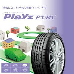 ブリヂストンPlayzPX-RV225/45R1895WXL