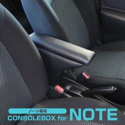 日本製日産(ニッサン)NOTE(ノート)専用(E12e-Powerは装着不可)センターコンソールボックスハイタイプブラックアームレスト肘掛け内装パーツ