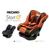 【送料無料】RECARO(レカロ) チャイルドシート Start 07(スタート ゼロセブン) ノイブラック RC550.02/アルトオレンジ RC550.07 固定式 新生児 クッション(マット)付き【あす楽15時まで】