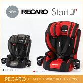 【送料無料】RECARO(レカロ) チャイルドシート Start J1(スタート ジェイワン) ロトブラック RC370.001/グラウブラック RC370.009 固定式 1歳から キッズ ジュニア【あす楽15時まで】