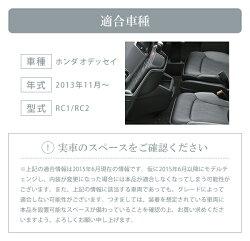 日本製HONDA(ホンダ)ODYSSEY(オデッセイ)専用センターコンソールボックスブラックセンターテーブル車内収納小物入れトレイオデッセーRC1RC2