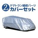 (Azur)フロントシートカバー 日産 NV350 キャラバン E26 ヘッドレスト分割型 送料込!