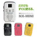 特定小電力トランシーバー NX-MINI【ブラック/ホワイト...