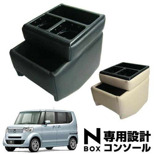 N-BOX専用コンソールボックス ブラックと当店限定販売オリジナルカラーベージュ ドリンクホルダー ...