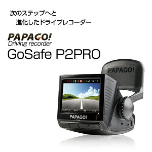 記録するだけじゃないドラレコ。各種警告で安全運転をサポート!【レビューで送料無料】PAPAGO!...