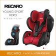 【送料無料】RECARO(レカロ) チャイルドシート YOUNG SPORT HERO(ヤング スポーツ ヒーロー) ルビー RC6203.21310.07 固定式 1歳から インナークッション