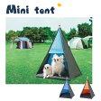 ミニテント オレンジ/ブルー/簡易テント・おもちゃテント・室内テント・キッズテント